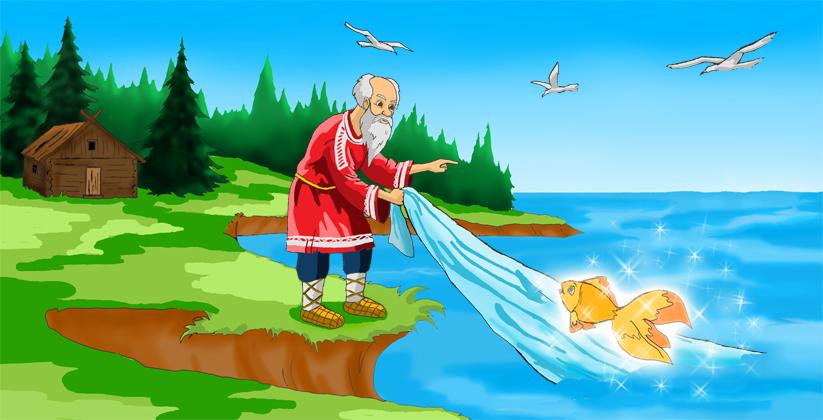 трава из сказки о рыбаке и рыбке